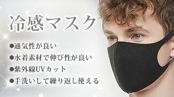 coolmask冷感マスク