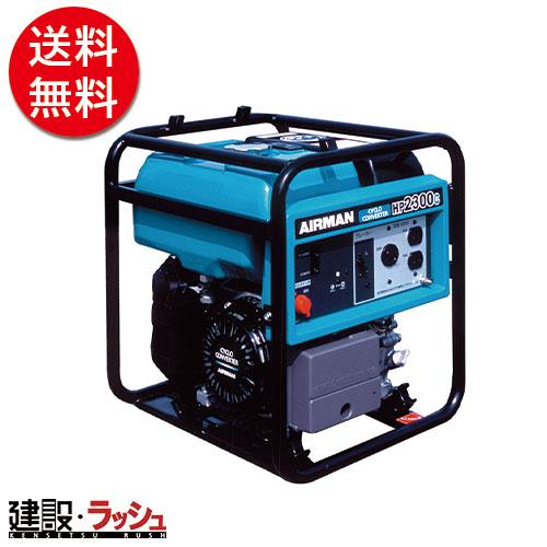 【北越工業 AIRMAN/エアーマン】 ガソリンエンジン発電機 [HP2300C-A1]