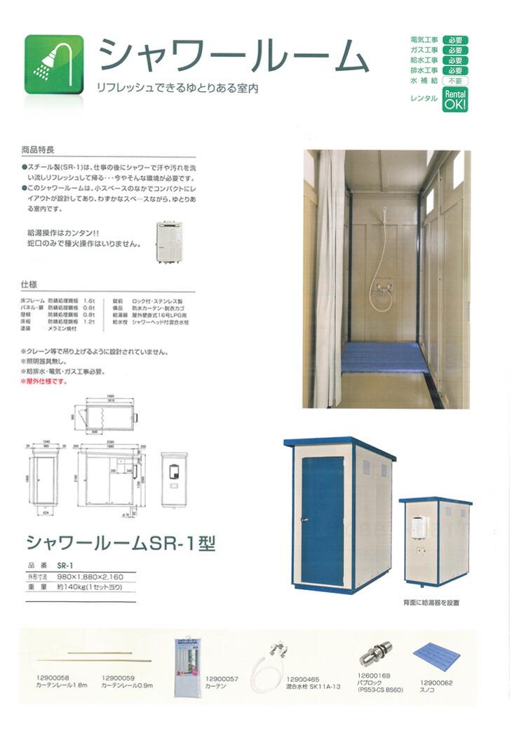 旭ハウス工業のAUトイレのシャワールームSR-1の説明です