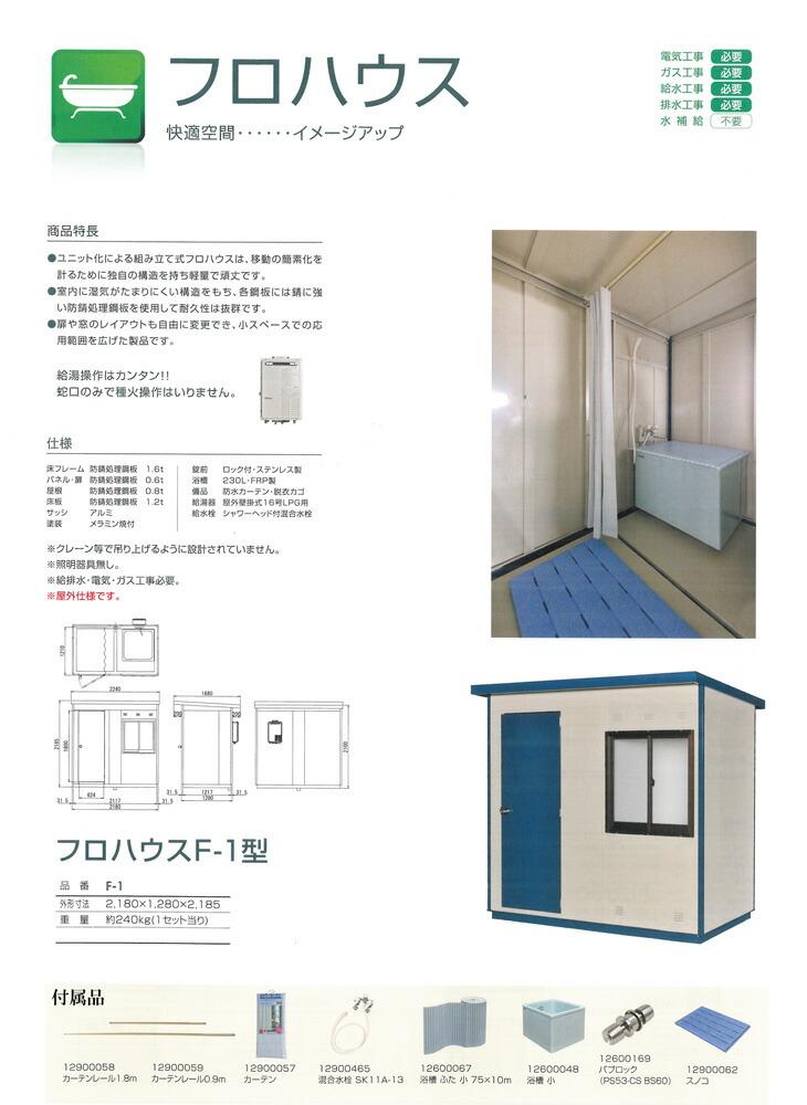 旭ハウス工業のAUトイレのシャワーユニットのフロハウスF-1の説明です