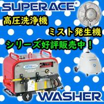 スーパー工業の高圧洗浄機・ミスト発生機 シリーズ好評販売中です。