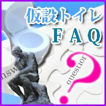 仮設トイレQ&A