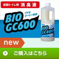 新商品の仮設トイレ用消臭液のバイオジーシー600のご紹介です。