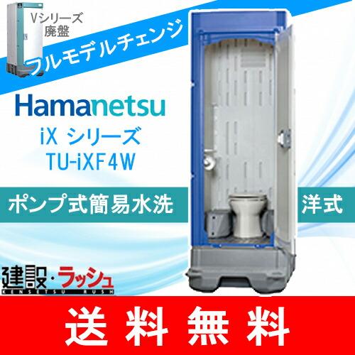 イクストイレ ポンプ式簡易水洗タイプ 洋式 (陶器便器)