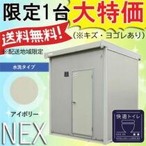 限定1台特価の快適仕様トイレのご紹介です。