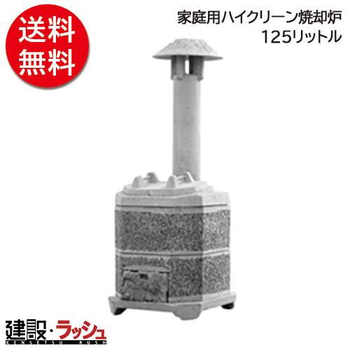 家庭用ハイクリーン焼却炉 山水籠