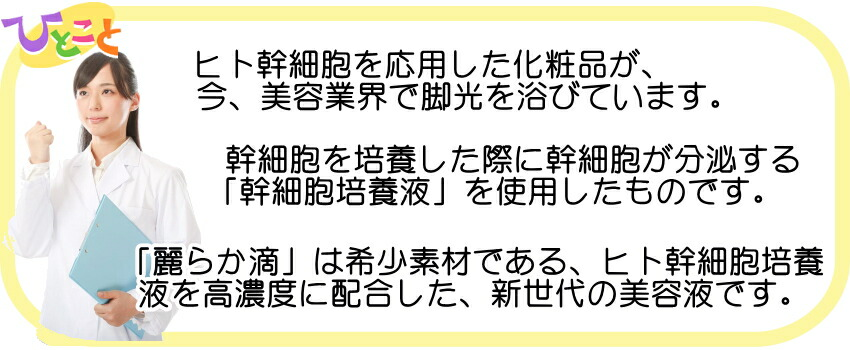 ヒト幹細胞+馬プラセンタ 美容液 SCCプレミアム エッセンス 麗らか滴03