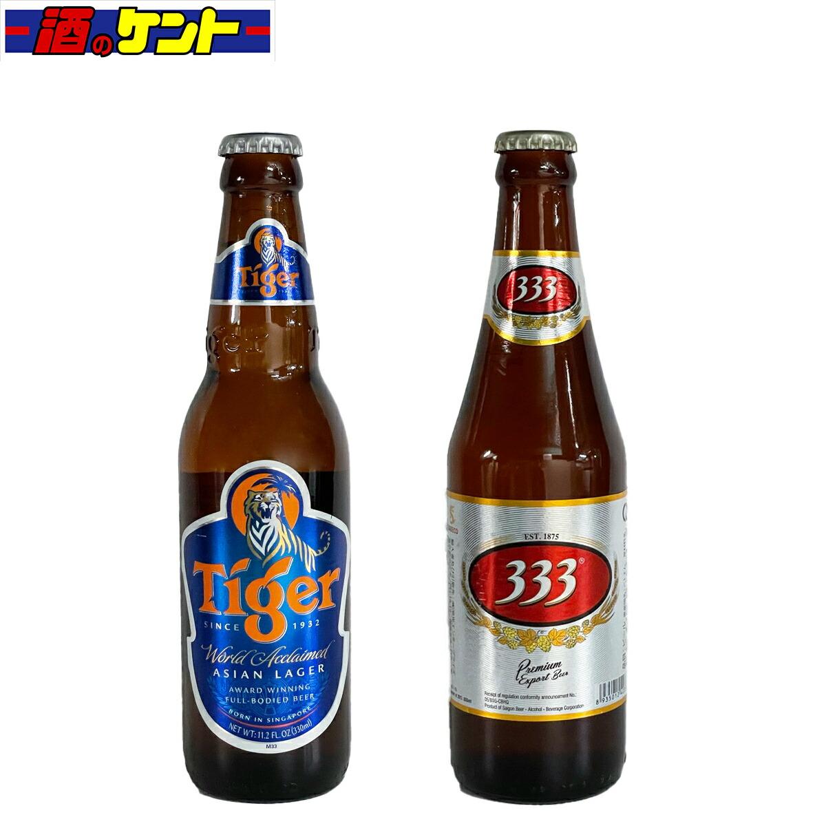 海外ビール2本