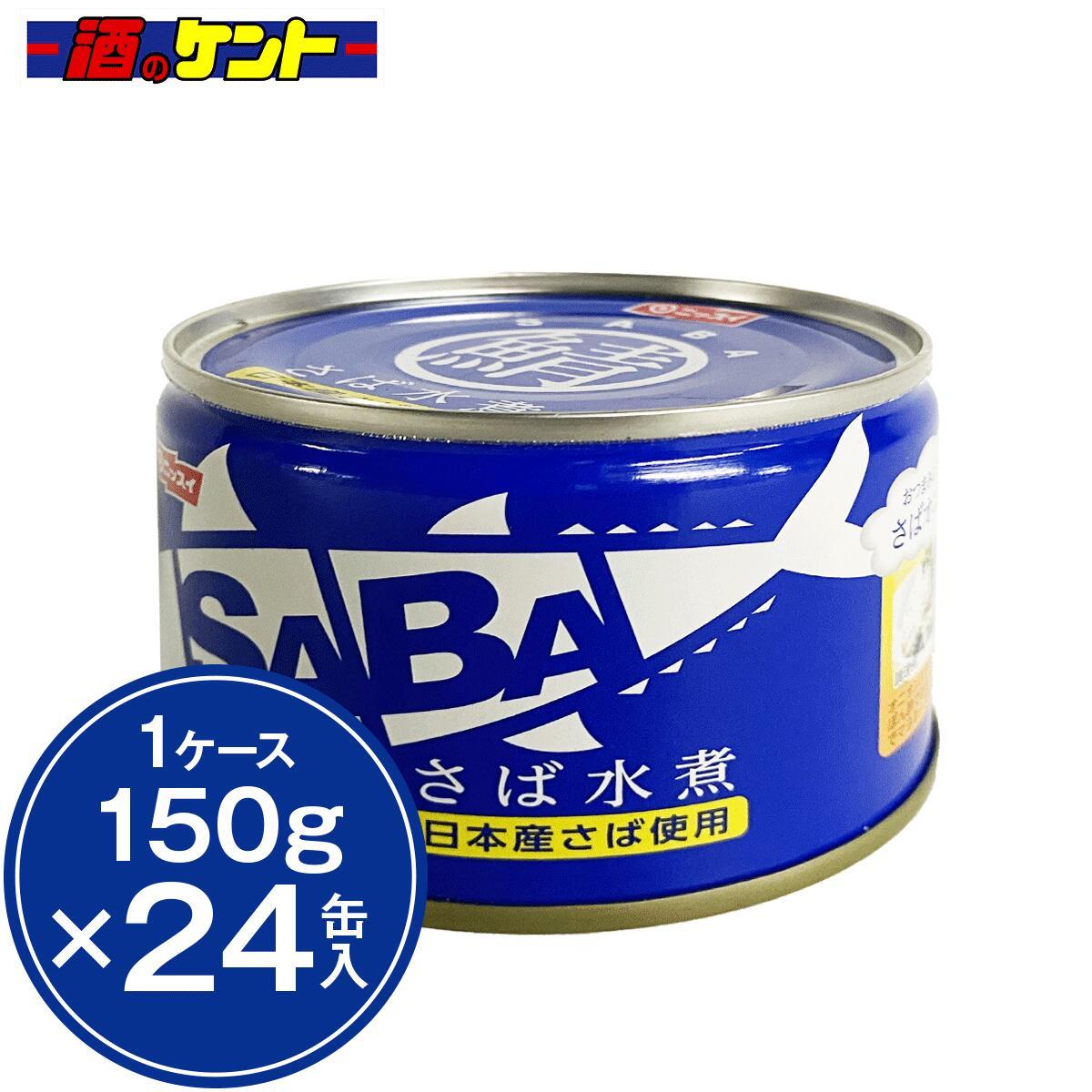 するっと鯖缶