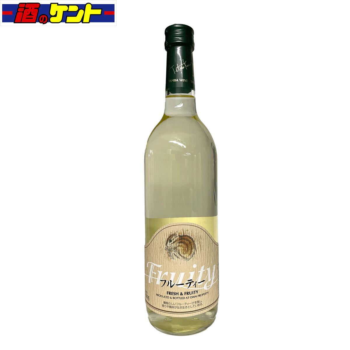 丹波ワイン フルーティ 白