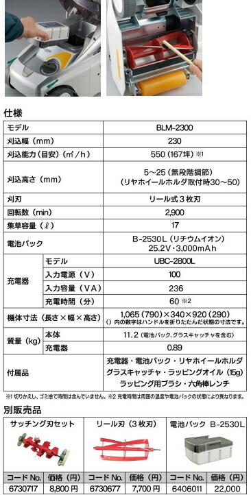 blm-2300d.jpg