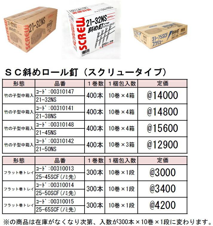 軽天ビス (カラー) SC 【1ケース/1000本×10箱入】 3.5×8×28mm 【※2ケースごとに送料700円かかります】