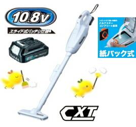 【makita】 (紙パック式) 10.8V 充電式クリーナ CL107FDSHW [掃除機] ● 【マキタ】 1.5Ahバッテリ・充電器付