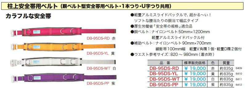 「DB-95DS-WT 画像」の画像検索結果