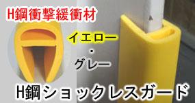 H鋼養生材H鋼ショックレスガード