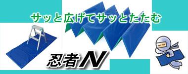 折り畳み式クッション養生材忍者N