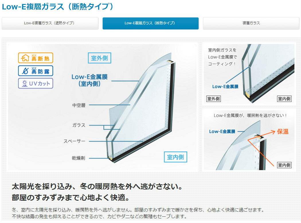 ガラス説明2
