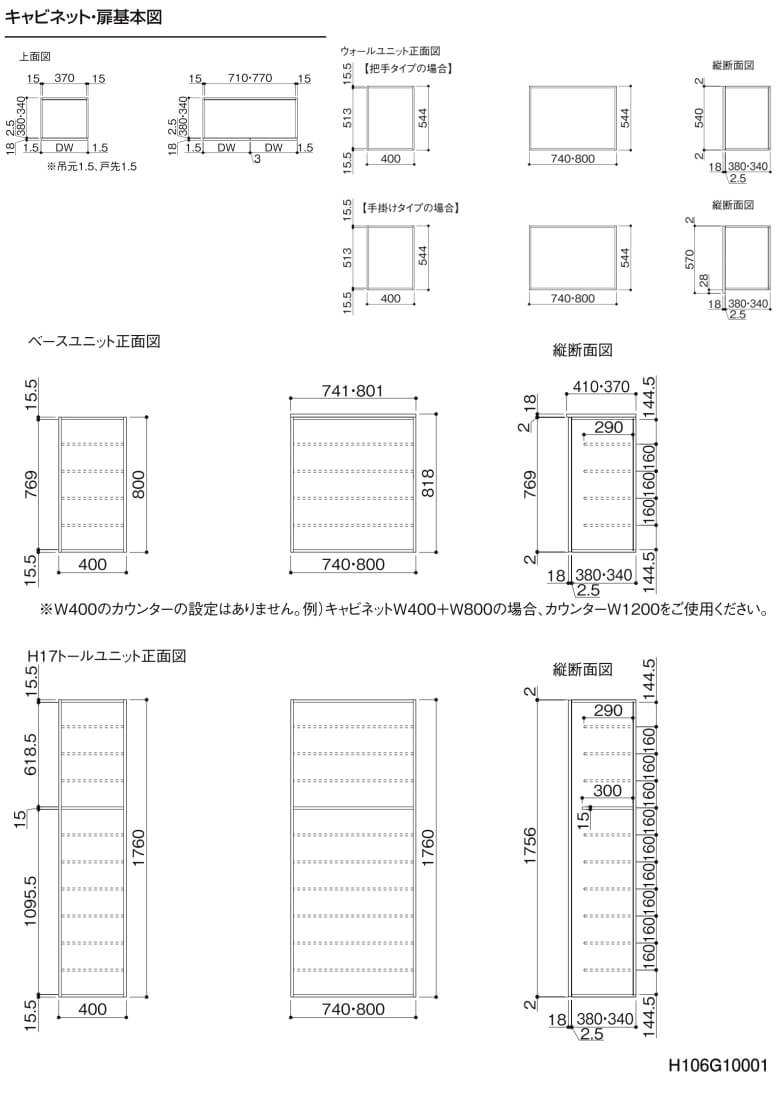 ラシッサS玄関収納基本図1