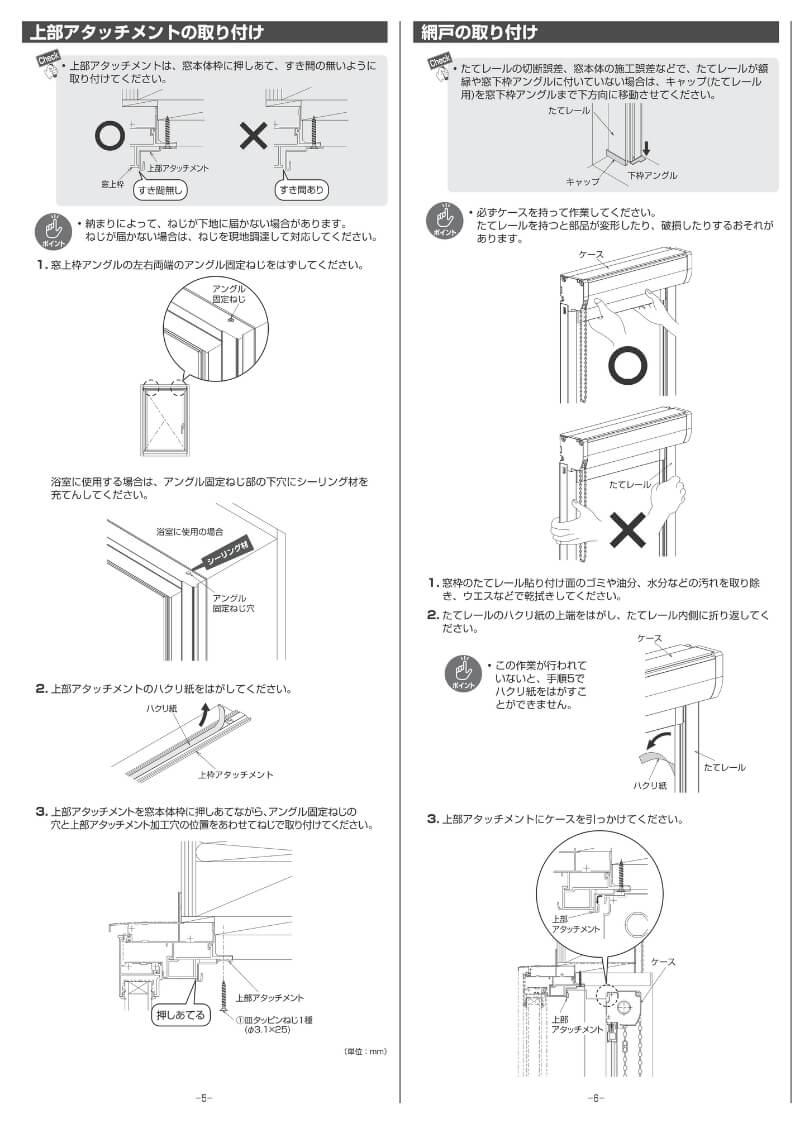 組み立て施工取付説明書3