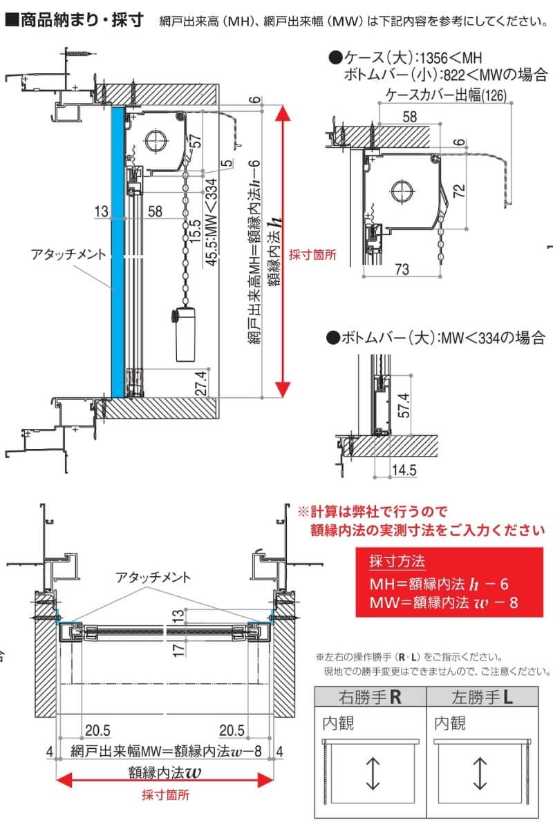 ykkapの網戸の取付図
