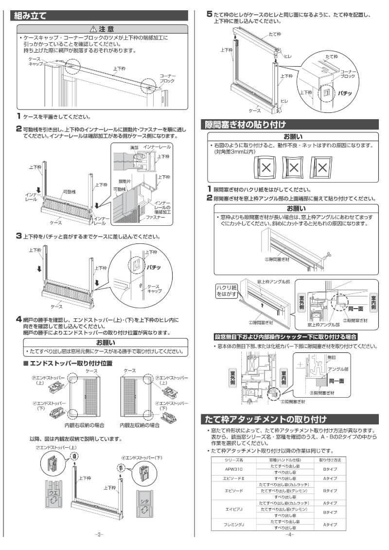 組み立て施工取付説明書2