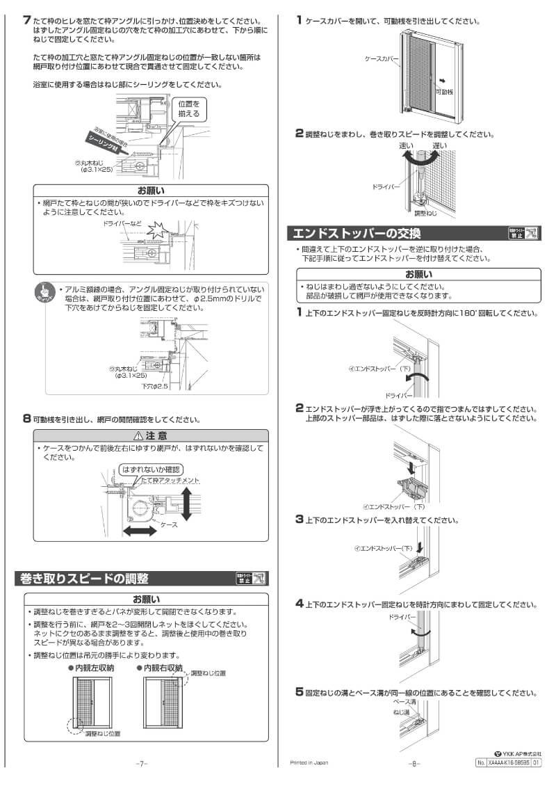 組み立て施工取付説明書4