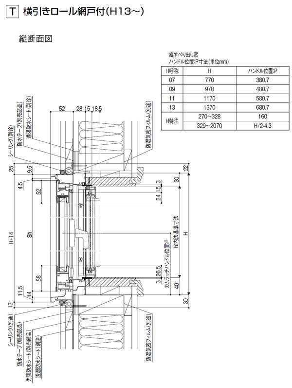 納まり参考図1