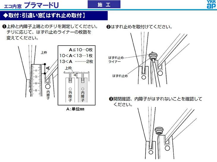 取付:引違い窓【はずれ止め取付1】