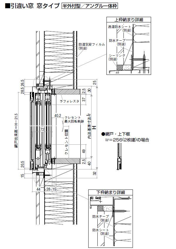 フレミングJ引違い図面1