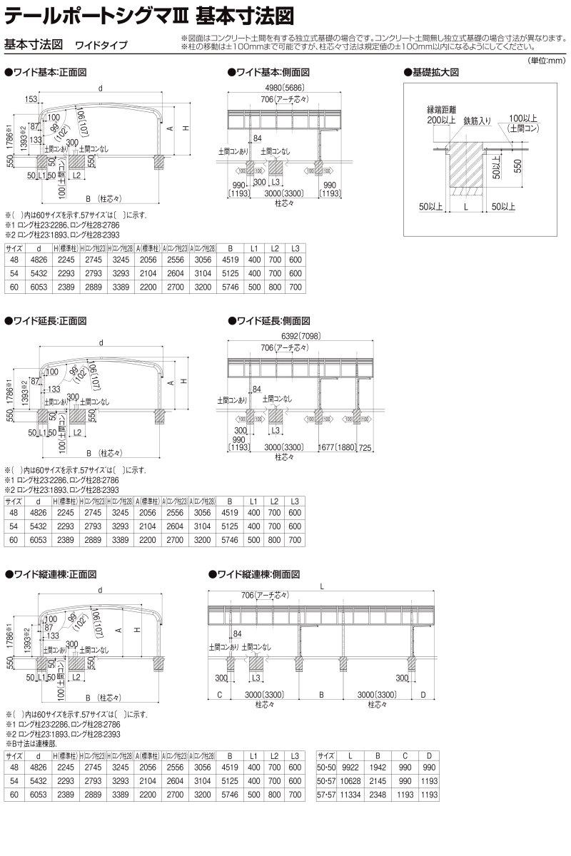 テールポートシグマ3ワイドタイプの参考図面