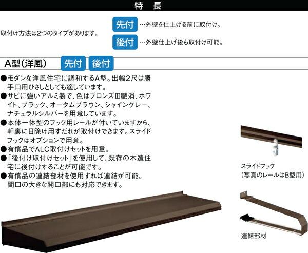 キャピアA型詳細1