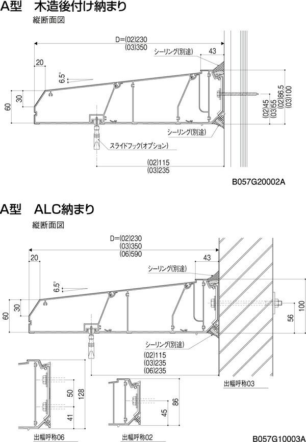 キャピアA型木造後付け納まりALC納まり