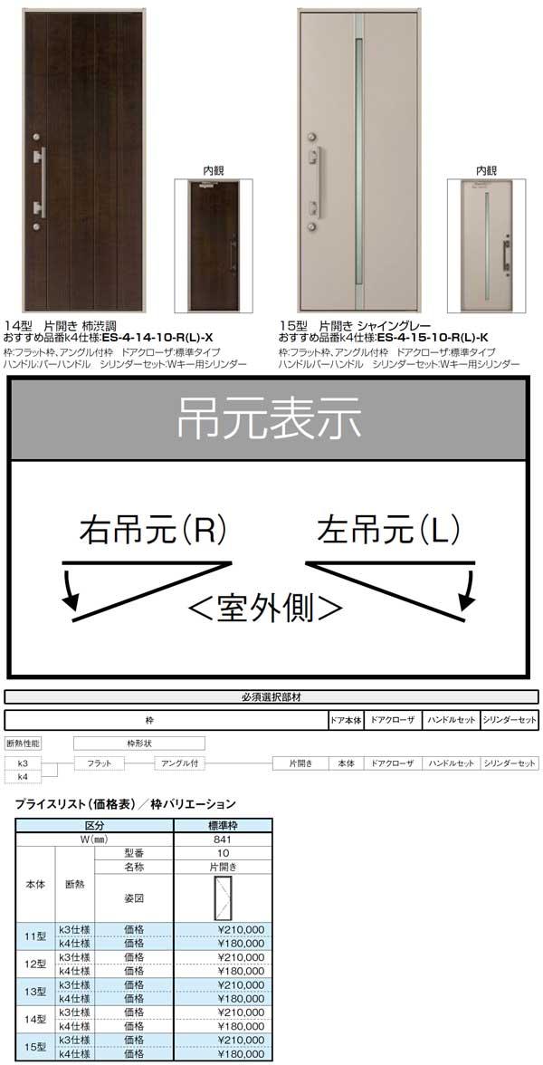 ES玄関ドア説明2