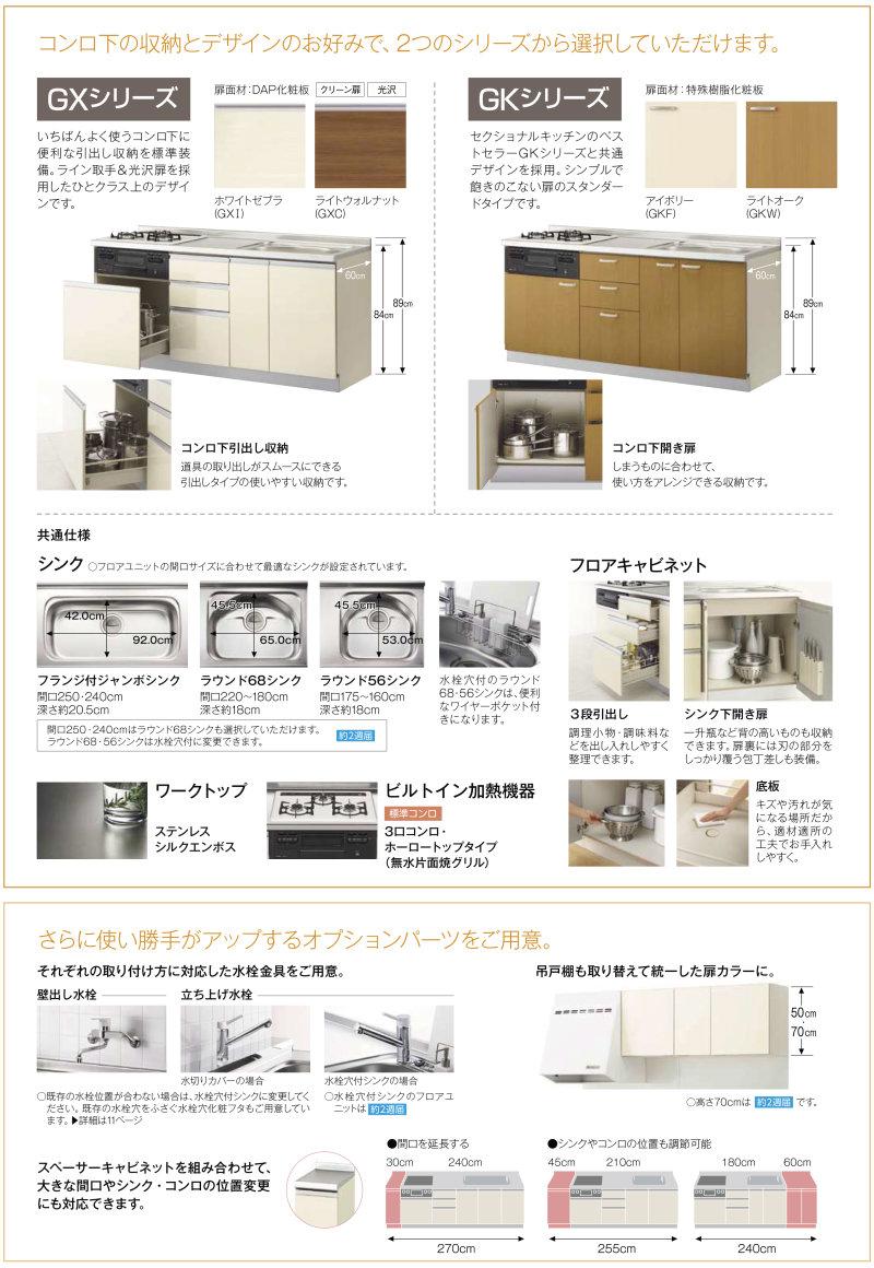 コンロ下の収納とデザインのお好みでGXシリーズとGKシリーズの2つから選択できます