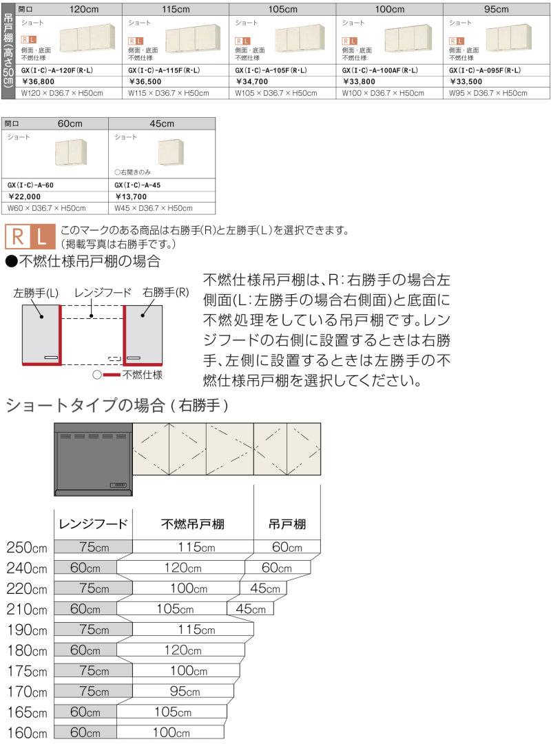 パッとりくんGX吊戸棚(高さ50cm)の説明