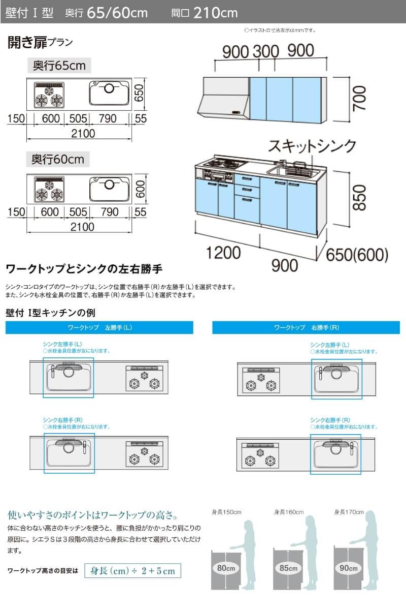 人気のシステムキッチンのシエラS寸法図