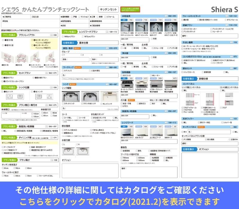 システムキッチン、シエラSのLIXIL公式カタログ