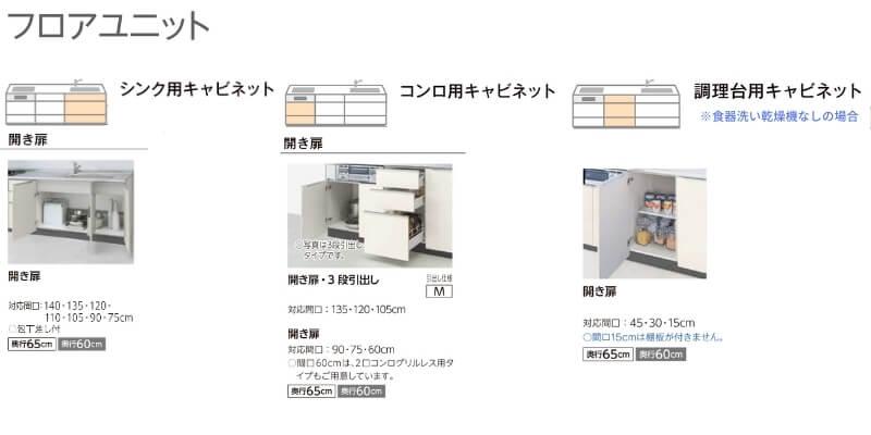 シエラSは3種類の収納プランから選べます