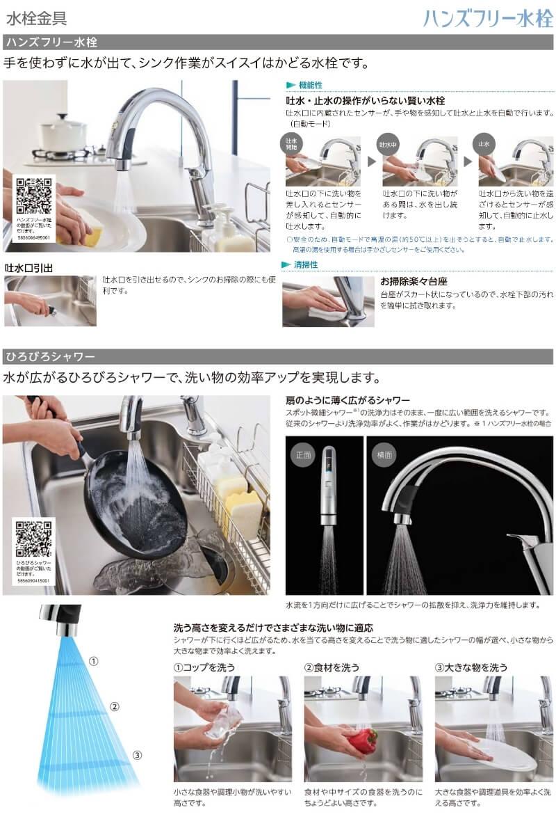 ハンズフリー水栓、ひろびろシャワー
