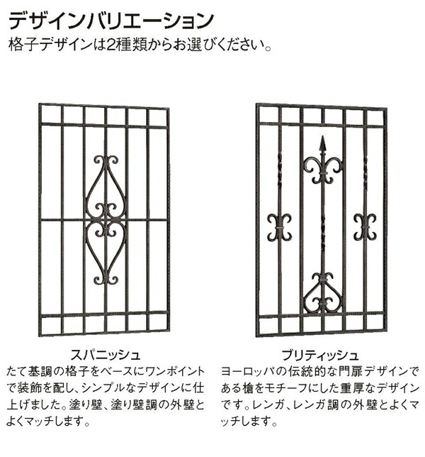 鋳物面格子デザインバリエーション