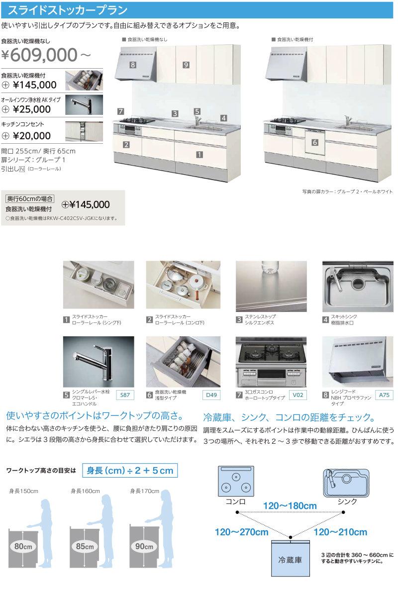 システムキッチン シエラの収納プラン