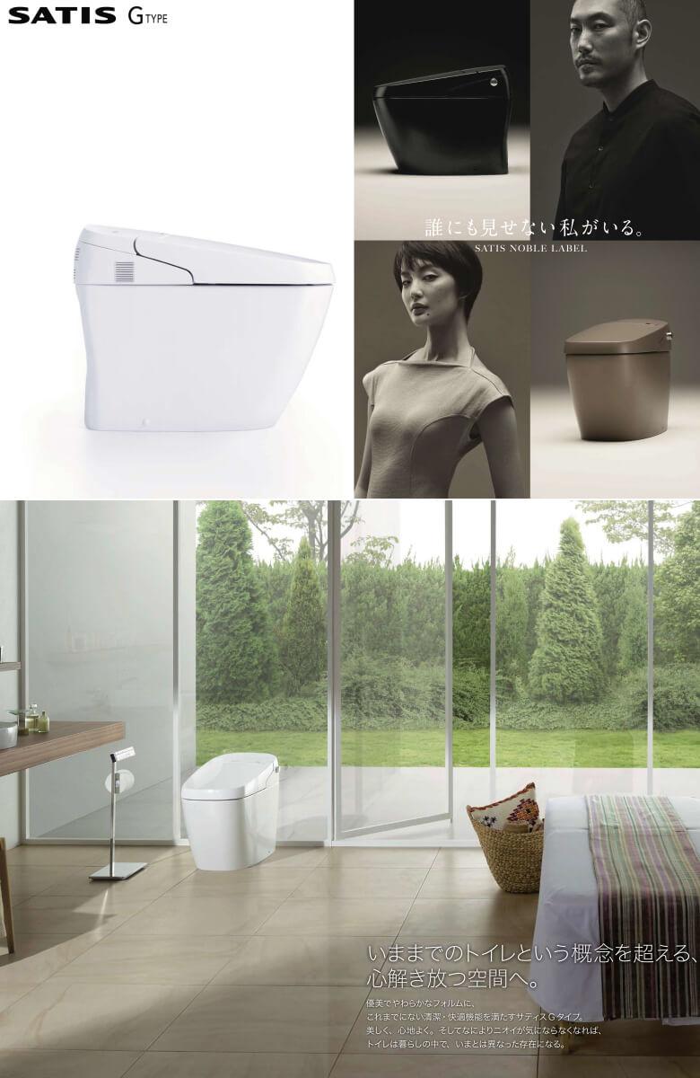 リクシルの住宅トイレ サティス Gタイプの説明画像