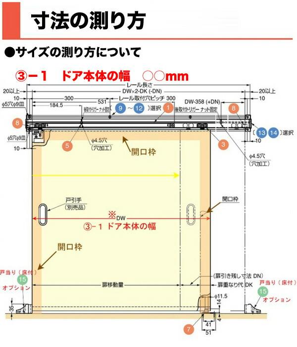 寸法の測り方1
