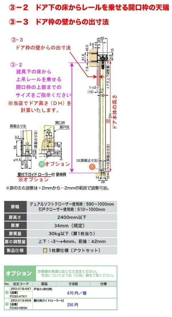 寸法の測り方2