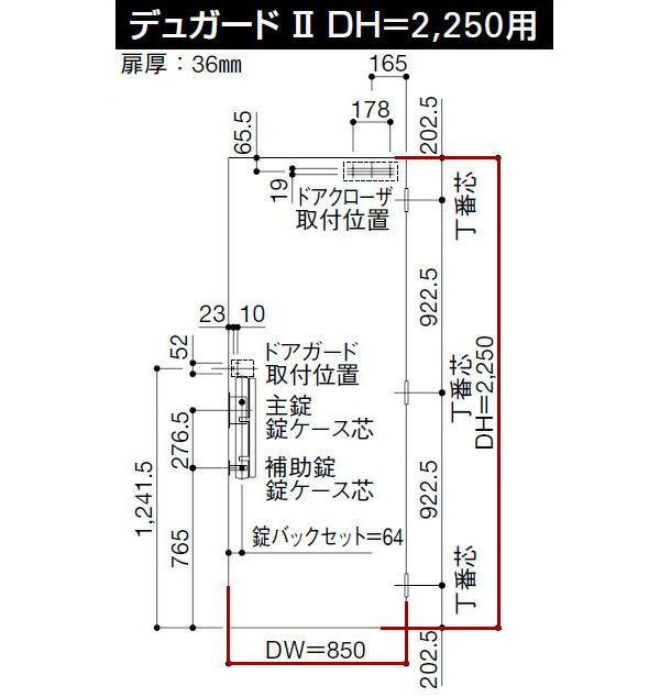 デュガードII DH2250図面