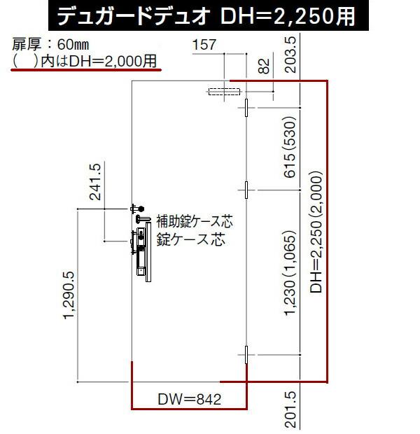 デュガードデュオ DH2250図面