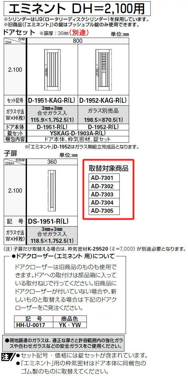 エミネント DH2100仕様