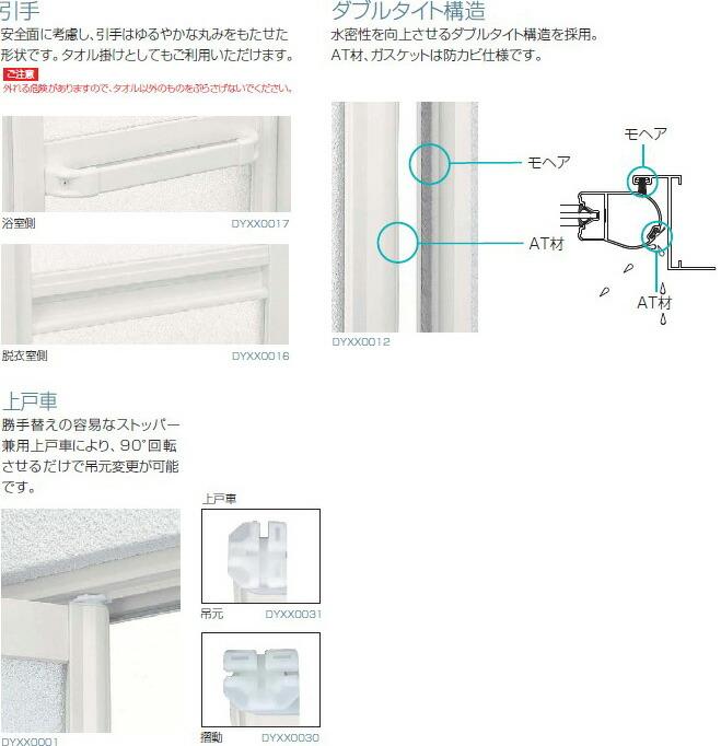 引手/ダブルタイト構造/上戸車