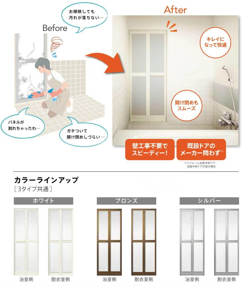 リフォーム浴室中折れドアのカラーバリエーション