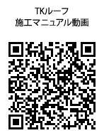 TKルーフ施工マニュアル